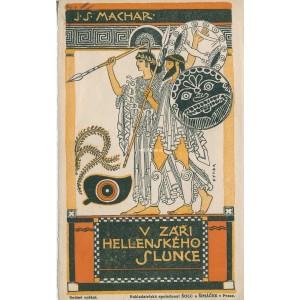 J.S.Machar: V záři hellenského slunce (sedmé vydání) (obálka)